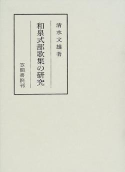 和泉式部歌集の研究