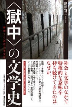 〈獄中〉の文学史