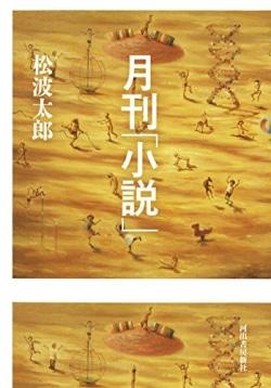 月刊「小説」
