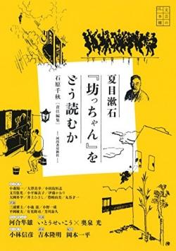 夏目漱石『坊っちゃん』をどう読むか