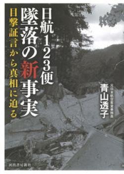 日航123便墜落の新事実