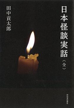 日本怪談実話(全)