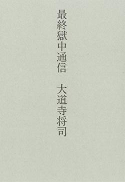大道寺将司 最終獄中通信