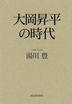 大岡昇平の時代