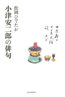小津安二郎の俳句