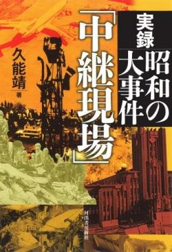実録 昭和の大事件「中継現場」