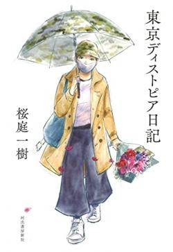 東京ディストピア日記