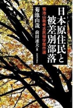 日本原住民と被差別部落 : 菊池山哉考古民俗学傑作選