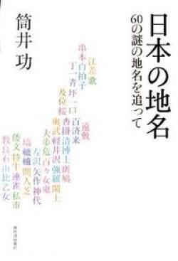 日本の地名 : 60の謎の地名を追って