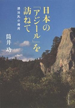 日本の「アジール」を訪ねて