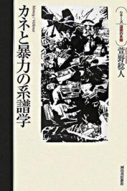 カネと暴力の系譜学