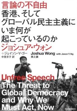言論の不自由:香港、そしてグローバル民主主義にいま何が起こっているのか