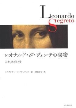 レオナルド・ダ・ヴィンチの秘密 天才の挫折と輝き