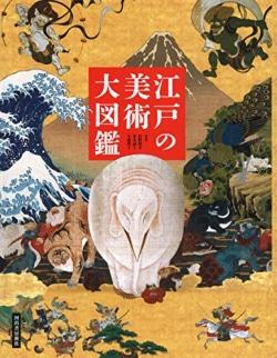 江戸の美術 大図鑑