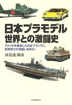 日本プラモデル 世界との激闘史