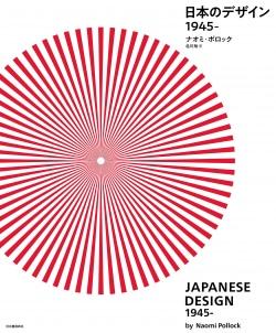日本のデザイン 1945ー