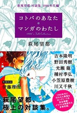 コトバのあなたマンガのわたし : 萩尾望都対談集1980年代編