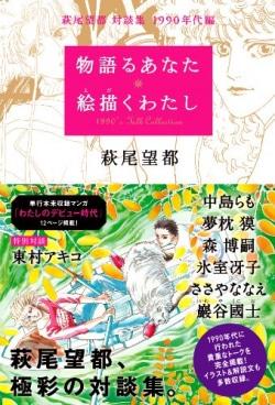 物語るあなた絵描くわたし : 萩尾望都対談集1990年代編