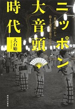 ニッポン大音頭時代