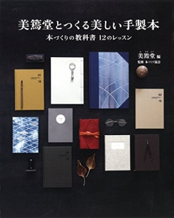 美篶堂とつくる美しい手製本