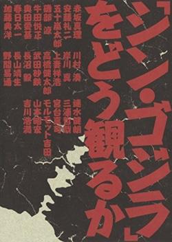 「シン・ゴジラ」をどう見るか(仮)