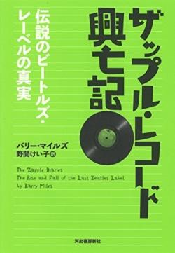 ザップル・レコード興亡記