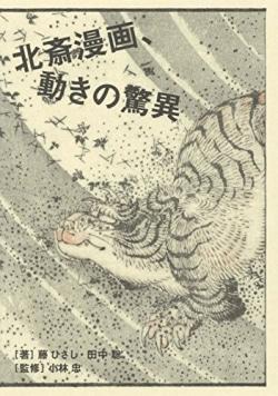 北斎漫画、動きの驚異
