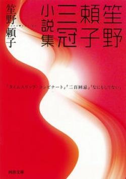 笙野頼子三冠小説集