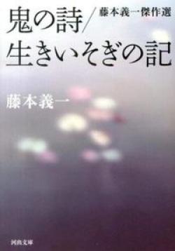 鬼の詩/生きいそぎの記 : 藤本義一傑作選