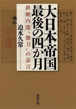 大日本帝国最後の四か月