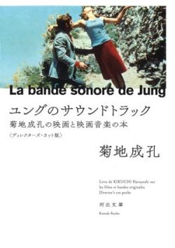 ユングのサウンドトラック