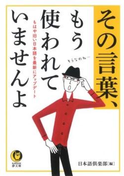 その言葉、もう使われていませんよ: もはや旧い日本語を最新にアップデート