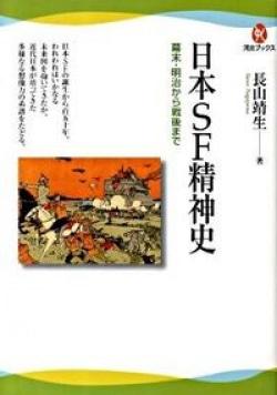 日本SF精神史 : 幕末・明治から戦後まで