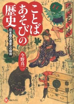ことばあそびの歴史: 日本語の迷宮への招待
