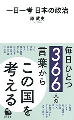 一日一考 日本の政治