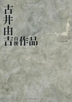 古井由吉自撰作品 1