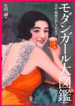 モダンガール大図鑑 : 大正・昭和のおしゃれ女子