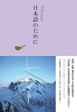 日本語のために