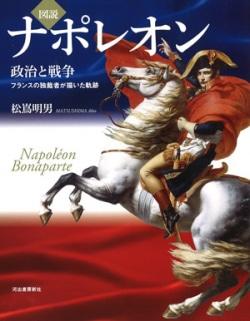 図説 ナポレオン