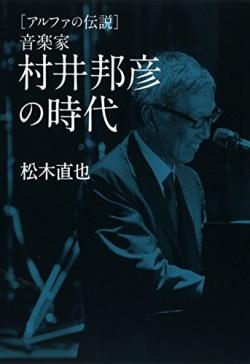 [アルファの伝説] 音楽家 村井邦彦の時代