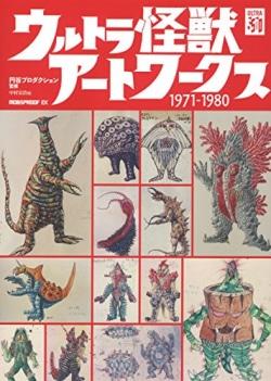 ウルトラ怪獣アートワークス1971-1980