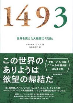 1493――世界を変えた大陸間の「交換」
