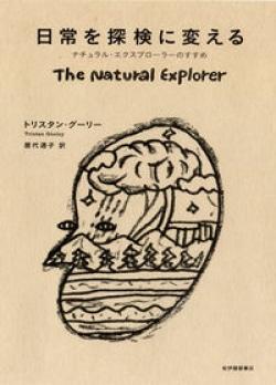 日常を探検に変える――ナチュラル・エクスプローラーのすすめ