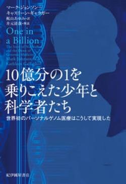 10億分の1を乗りこえた少年と科学者たち――世界初のパーソナルゲノム医療はこうして実現した