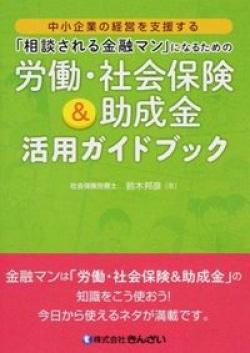 「相談される金融マン」になるための労働・社会保険&助成金活用ガイドブック