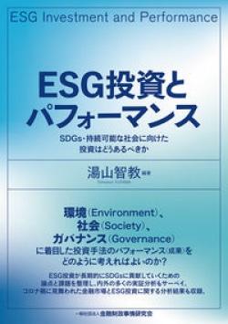 ESG投資とパフォーマンス