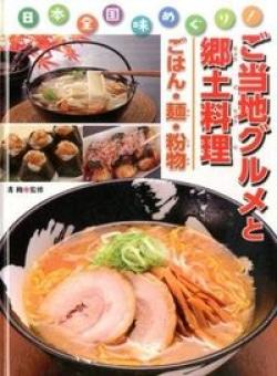 日本全国味めぐり!ご当地グルメと郷土料理 ごはん・麺・粉物