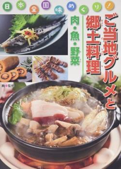 日本全国味めぐり!ご当地グルメと郷土料理 : 肉・魚・野菜