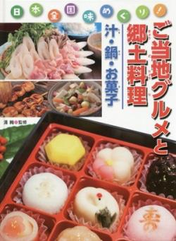 日本全国味めぐり!ご当地グルメと郷土料理 汁・鍋・お菓子