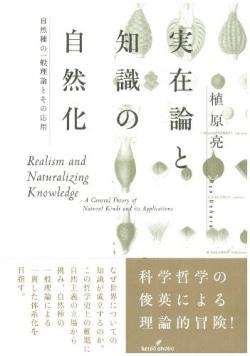 実在論と知識の自然化